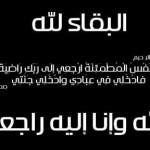 قصيدة موجهه لرجل الأعمال محمد سعد الحقيط