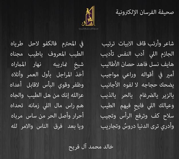 خالح محمد الفريح