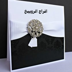 دعوة حفل زواج راشد بن طرجم البطي 1440/5/12 – 2019/1/18