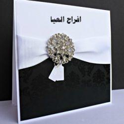 دعوة حفل زواج فهد راضي & زيد سعد 1441/3/28 – 2019/11/25