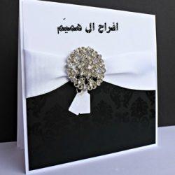 دعوة حفل زواج مانع بن علي الباني 1440/12/22 – 2019/8/23