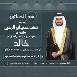 قصيدة مهداه لـ العقيد مشعل بن محمد السحوب الزعبي