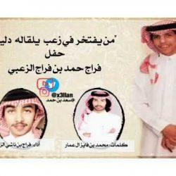 قصيدة حمد بن نايف المدلاج الزعبي في قصر الحكم بإمارة الرياض 2019