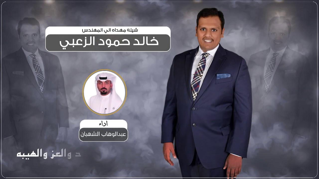 شيله مهداه الي المهندس /خالد حمود الزعبي – اداء/ عبدالوهاب الشهبان