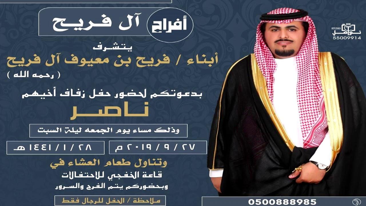 افراح ال فريح – الشاعر / خالد محمد الفريح – اداء سعيد محمد المري ( صوت البنا )