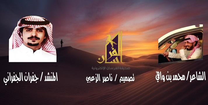 على الهواجر ربح تجار الحلال – كلمات / محمد بن وافي – اداء / جفران الجفراني