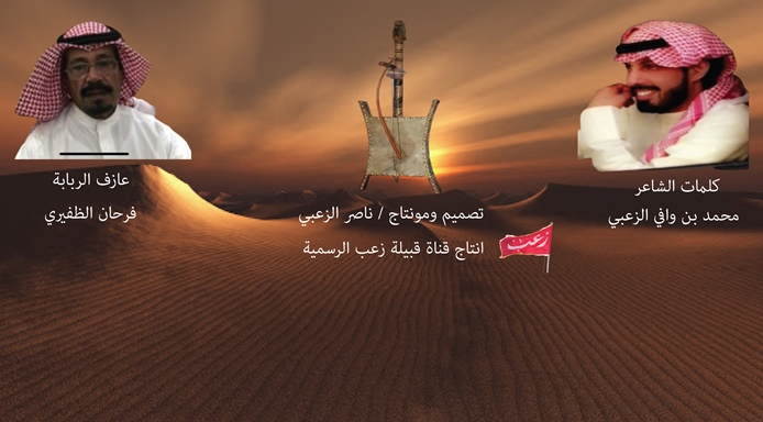 الشاذلية – الشاعر / محمد بن وافي الزعبي – عازف الربابة / فرحان الظفيري