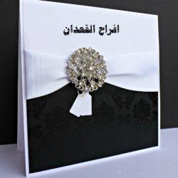 دعوة حفل زواج صالح & سعد بن محمد العوينان 1442/12/12 – 2021/7/22