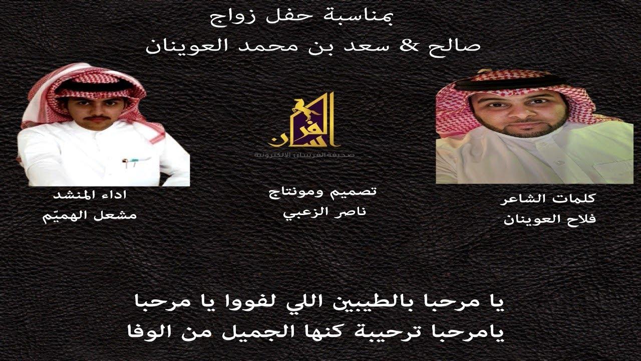 حفل زواج صالح & سعد بن محمد العوينان – كلمات / فلاح العوينان – اداء / مشعل الهميّم