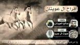 افراح العوينان – كلمات/ صالح العوينان – اداء / صوت ال جرو