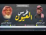 شيلة خرس العيون – كلمات مبارك الزعبي – اداء انس المالكي