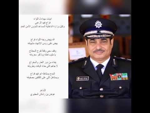 قصيدة الشاعر عوض بن رشاش المطيري في اللواء فراج فهد الزعبي