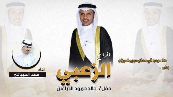 حفل زواج / خالد حمود جريو الزعبي – اداء / فهد العيباني