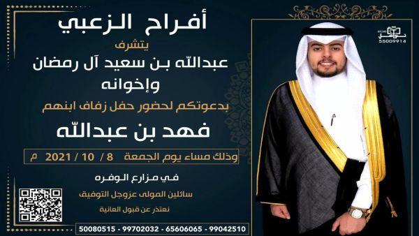 شيله في حفل فهد عبدالله بن سعيد ال رمضان